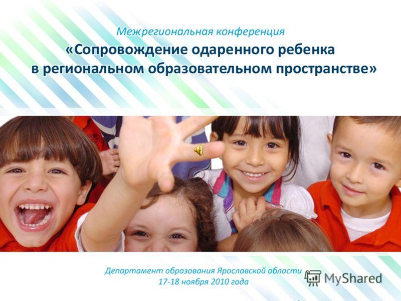 Межрегиональная конференция «Сопровождение одаренного ребенка в региональном образовательном пространстве»