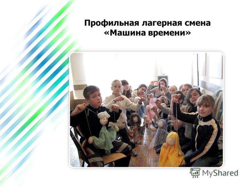 Межрегиональная конференция «Сопровождение одаренного ребенка в региональном образовательном пространстве» Профильная лагерная смена «Машина времени»