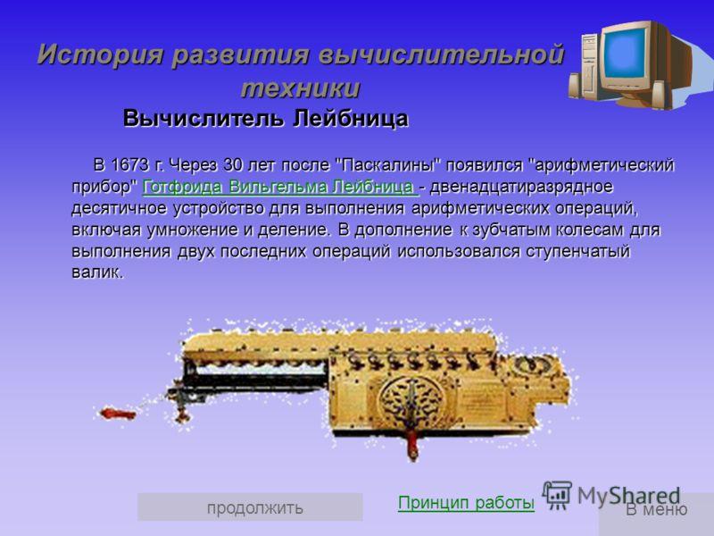 назад История развития вычислительной техники Биография Паскаля Паскаль (Pascal) Блез (19.VI.1623 - 19.VII.1662) - французский математик, физик и философ. Блез Паскаль был третьим ребенком в семье. Его мать умерла, когда ему было только три года. В 1
