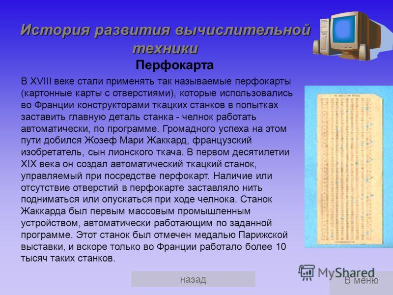 назад История развития вычислительной техники Ада Лавлейс Соратник Бэббиджа леди Ада Августа Лавлейс (1815- 1842), дочь поэта Джорджа Байрона, по праву считается первым программистом. Именно она написала множество программ для вычислительных машин Бэ