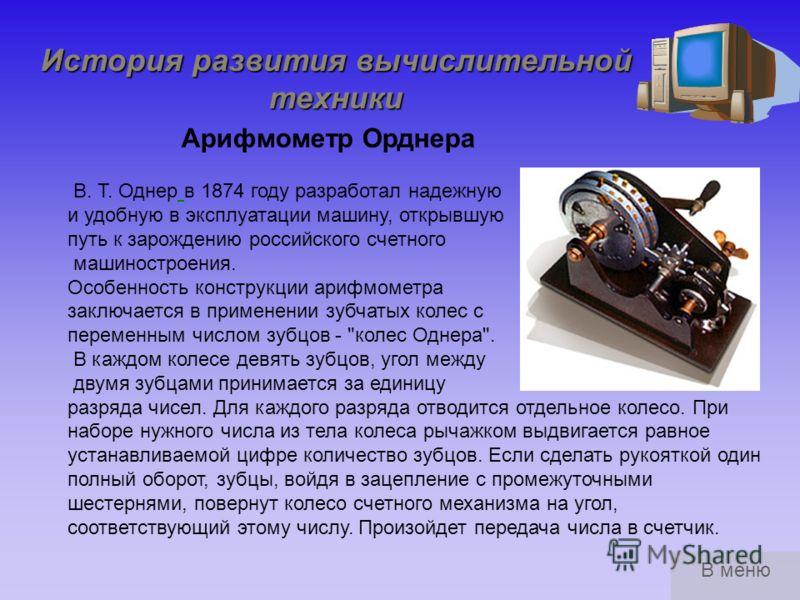 назад История развития вычислительной техники Герман Холлерит родился 29 февраля 1860 года в Буффало, штат Нью-Йорк. Это американский инженер, изобретатель первой электромеханической счетной машины табулятора, основатель фирмы предшественницы IBM. В