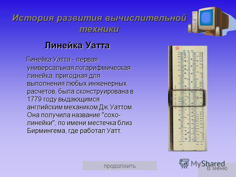 продолжить История развития вычислительной техники Арифмометр Полени В 1709 году в Падуе вышла книга посвященная, изобретённой Джованни Полени, машине. Основные детали этого замысловатого устройства выточены из дерева. Машина Полени, в отличие от все