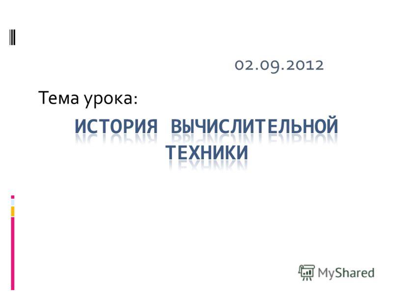 Тема урока: 02.09.2012
