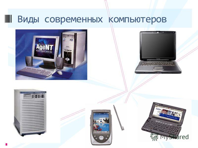 Виды современных компьютеров