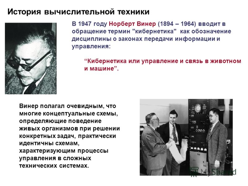 18 История вычислительной техники В 1947 году Норберт Винер (1894 – 1964) вводит в обращение термин
