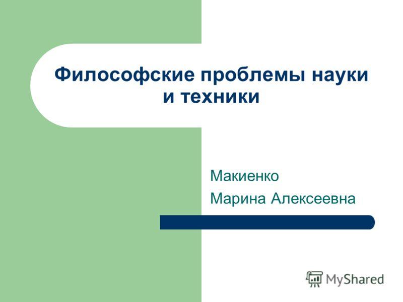 Философские проблемы науки и техники Макиенко Марина Алексеевна