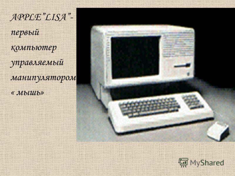 APPLELISA- первый компьютер управляемый манипулятором « мышь»