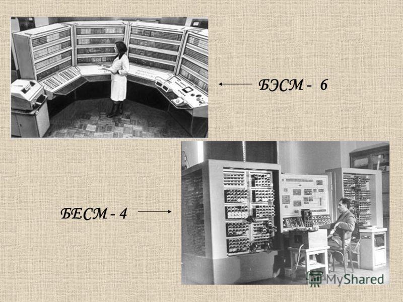 БЭСМ - 6 БЕСМ - 4