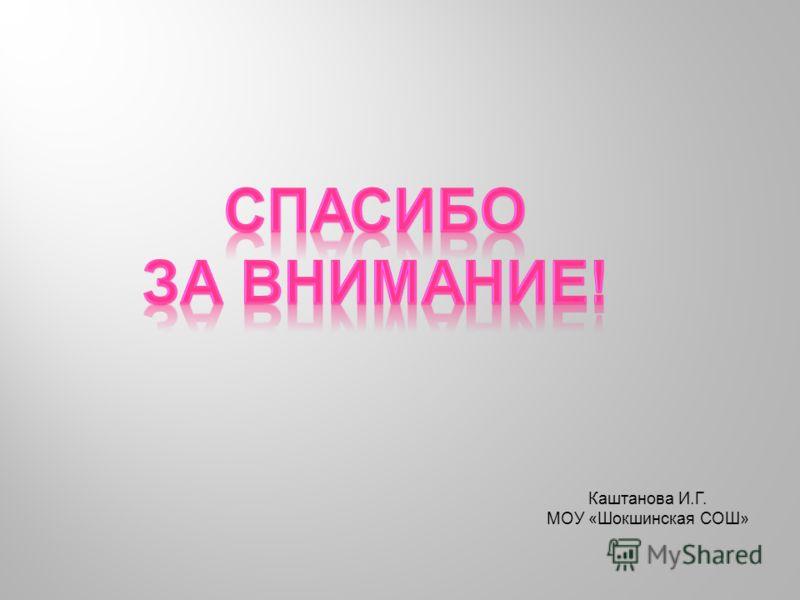 Каштанова И.Г. МОУ «Шокшинская СОШ»