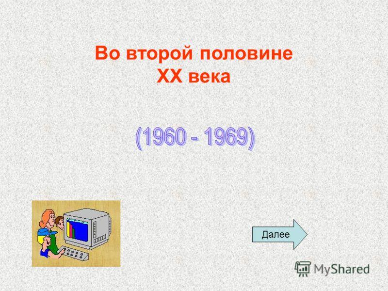 Во второй половине ХХ века Далее