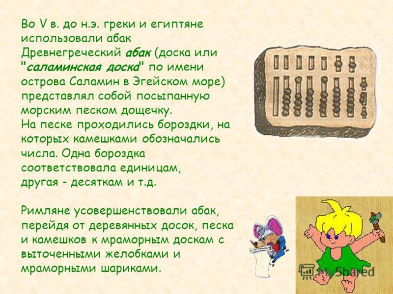 Во V в. до н.э. греки и египтяне использовали абак Древнегреческий абак (доска или