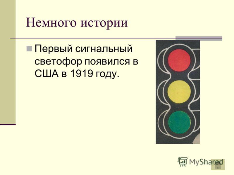 Первый сигнальный светофор появился в США в 1919 году.