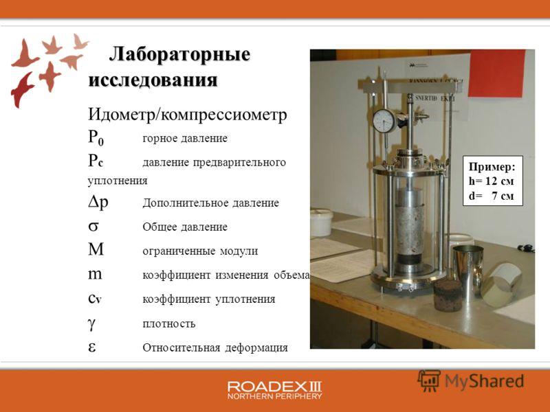 Лабораторные исследования Лабораторные исследования Идометр/компрессиометр P 0 горное давление P c давление предварительного уплотнения p Дополнительное давление Общее давление M ограниченные модули m коэффициент изменения объема c v коэффициент упло