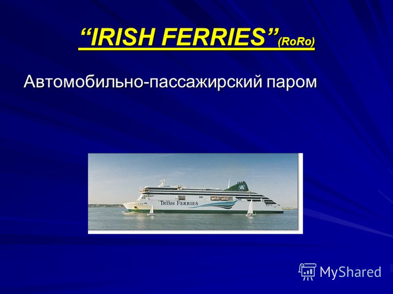 IRISH FERRIES (RoRo) Автомобильно-пассажирский паром