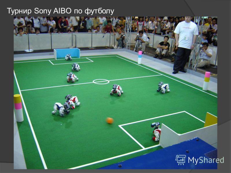 Турнир Sony AIBO по футболу