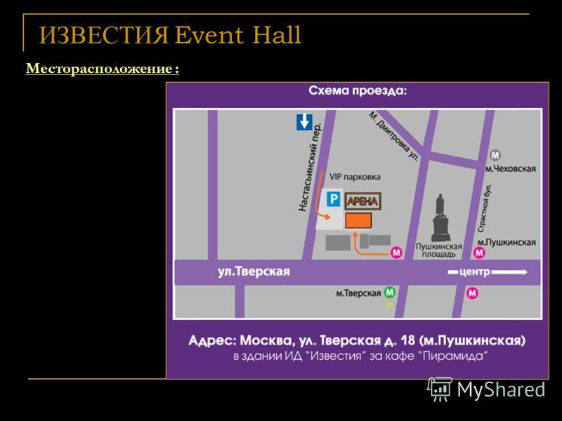 ИЗВЕСТИЯ Event Hall Месторасположение :