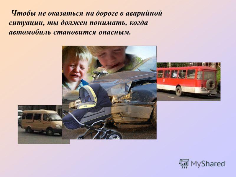Чтобы не оказаться на дороге в аварийной ситуации, ты должен понимать, когда автомобиль становится опасным.