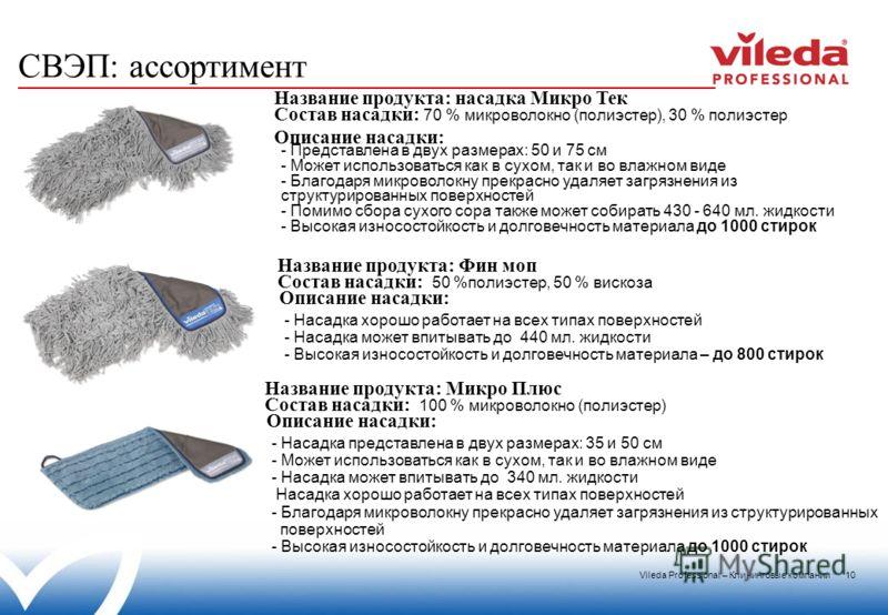 Vileda Professional – Клининговые компании 10 Описание насадки: Название продукта: насадка Микро Тек Состав насадки: 70 % микроволокно (полиэстер), 30 % полиэстер - Представлена в двух размерах: 50 и 75 см - Может использоваться как в сухом, так и во