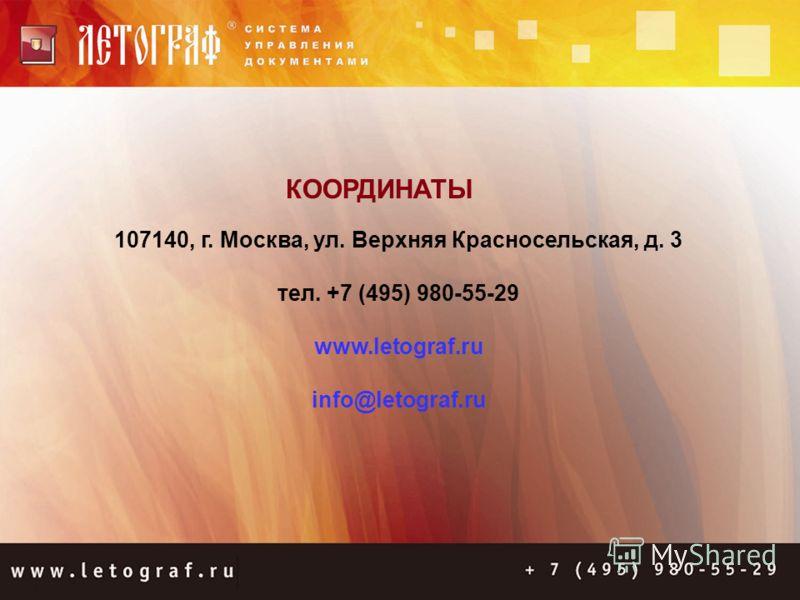 КООРДИНАТЫ 107140, г. Москва, ул. Верхняя Красносельская, д. 3 тел. +7 (495) 980-55-29 www.letograf.ru info@letograf.ru