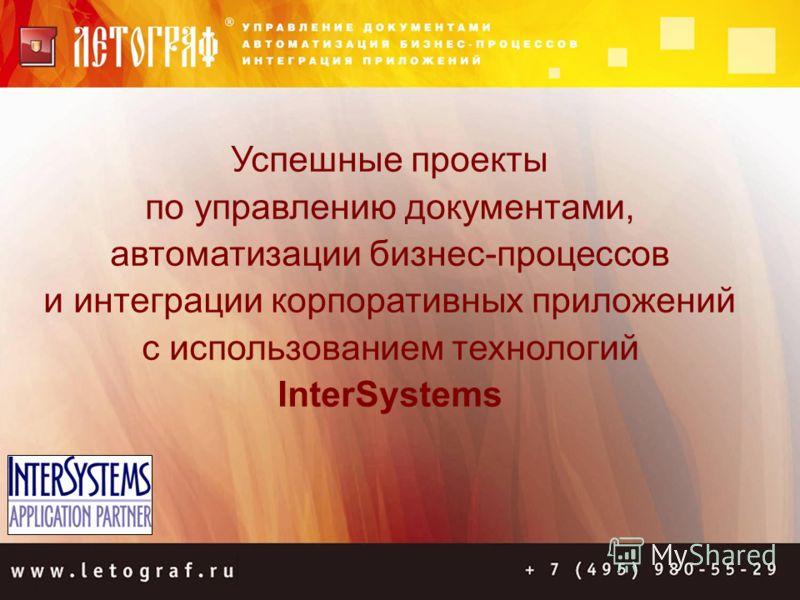 Успешные проекты по управлению документами, автоматизации бизнес-процессов и интеграции корпоративных приложений с использованием технологий InterSystems