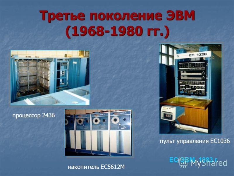 Третье поколение ЭВМ (1968-1980 гг.) ЕС ЭВМ, 1983 г. накопитель ЕС5612М процессор 2436 пульт управления ЕС1036