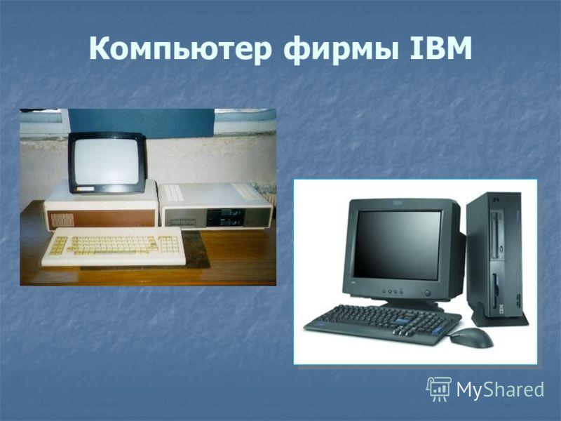 Компьютер фирмы IBM