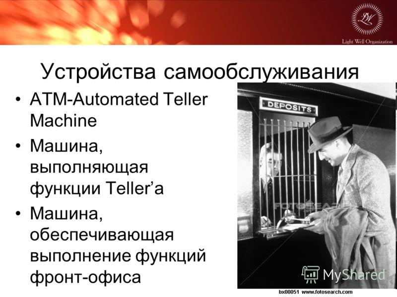 Устройства самообслуживания АTM-Automated Teller Machine Машина, выполняющая функции Tellerа Машина, обеспечивающая выполнение функций фронт-офиса
