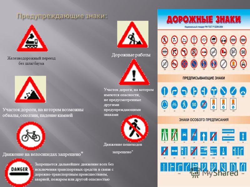 Железнодорожный переезд без шлагбаума Дорожные работы Участок дороги, на котором возможны обвалы, оползни, падение камней Участок дороги, на котором имеются опасности, не предусмотренные другими предупреждающими знаками Движение пешеходов запрещено