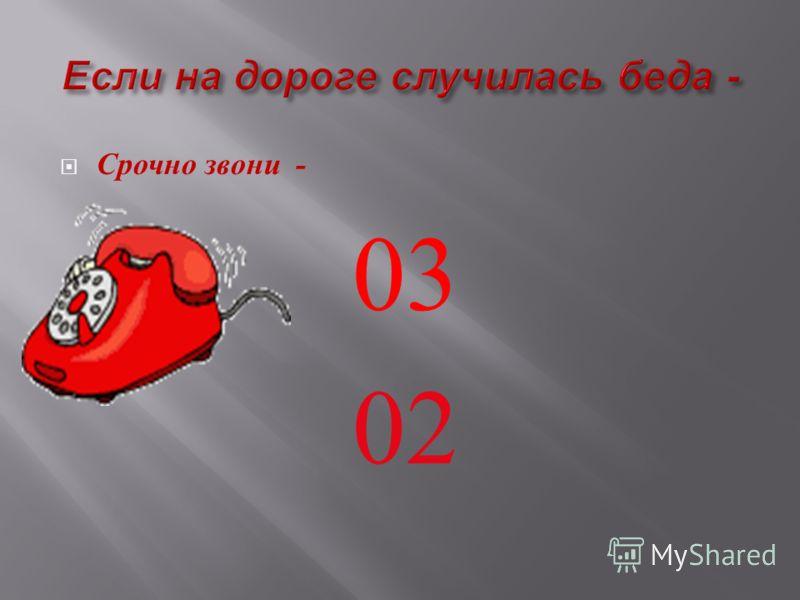 Срочно звони - 03 02