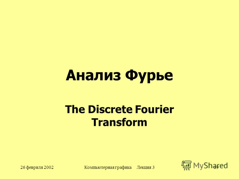 26 феврвля 2002Компьютерная графика Лекция 319 Анализ Фурье The Discrete Fourier Transform