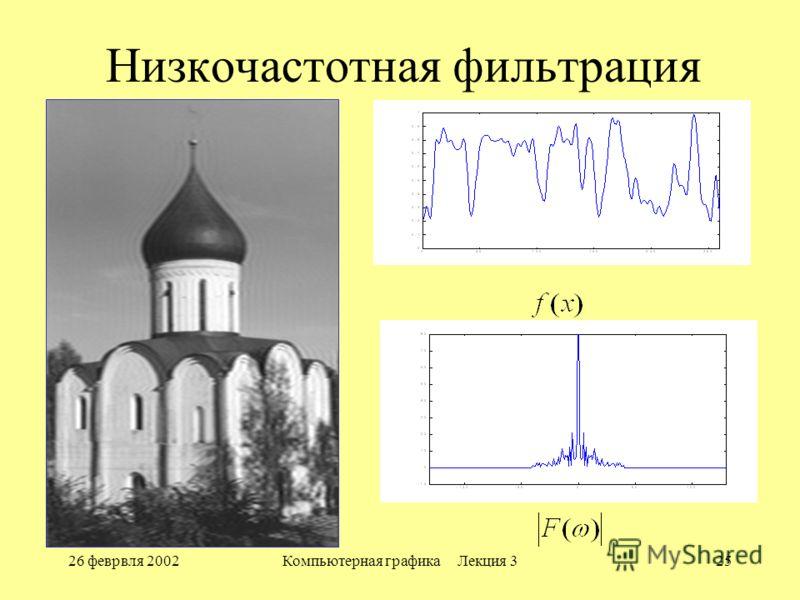 26 феврвля 2002Компьютерная графика Лекция 325 Низкочастотная фильтрация
