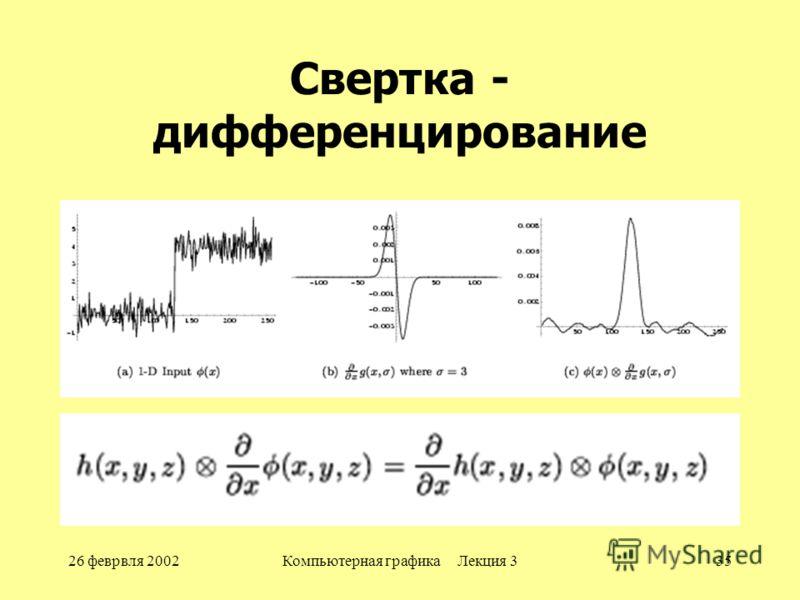 26 феврвля 2002Компьютерная графика Лекция 335 Свертка - дифференцирование