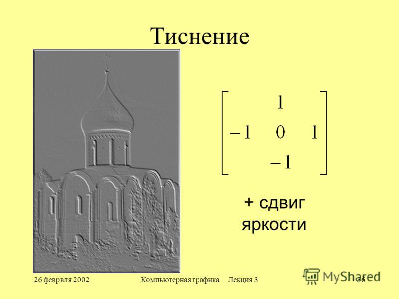 26 феврвля 2002Компьютерная графика Лекция 336 Тиснение + сдвиг яркости