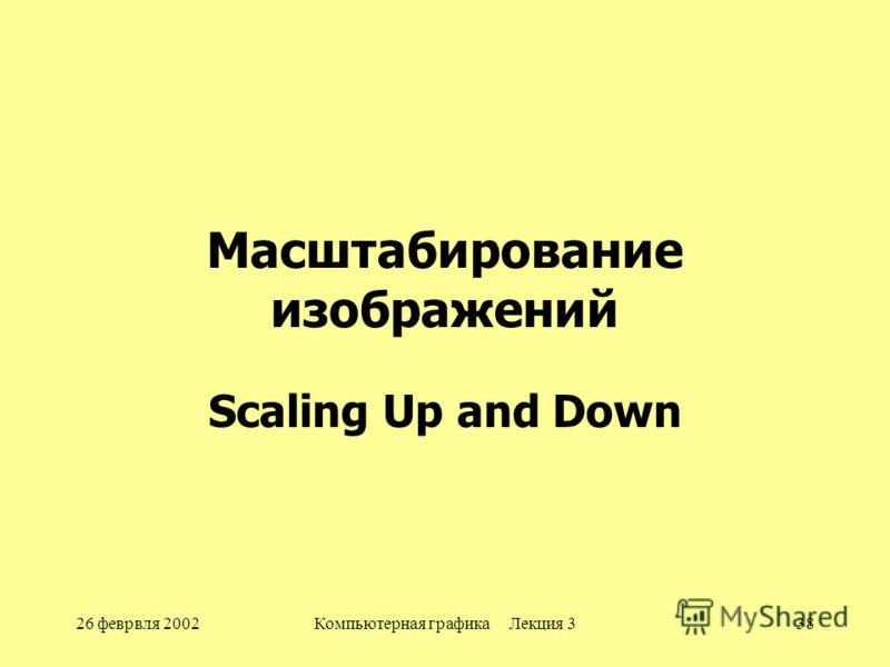 26 феврвля 2002Компьютерная графика Лекция 338 Масштабирование изображений Scaling Up and Down