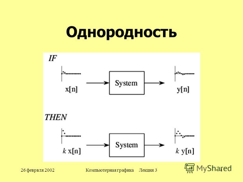 26 феврвля 2002Компьютерная графика Лекция 34 Однородность