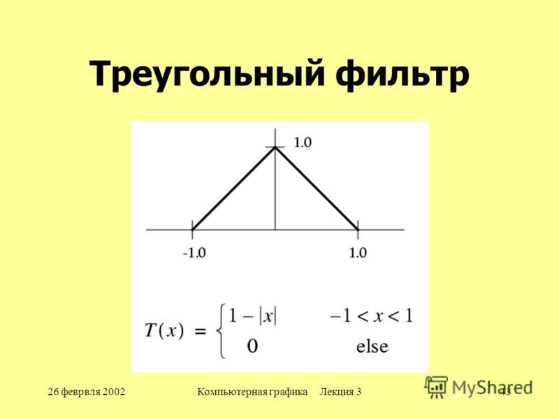 26 феврвля 2002Компьютерная графика Лекция 343 Треугольный фильтр
