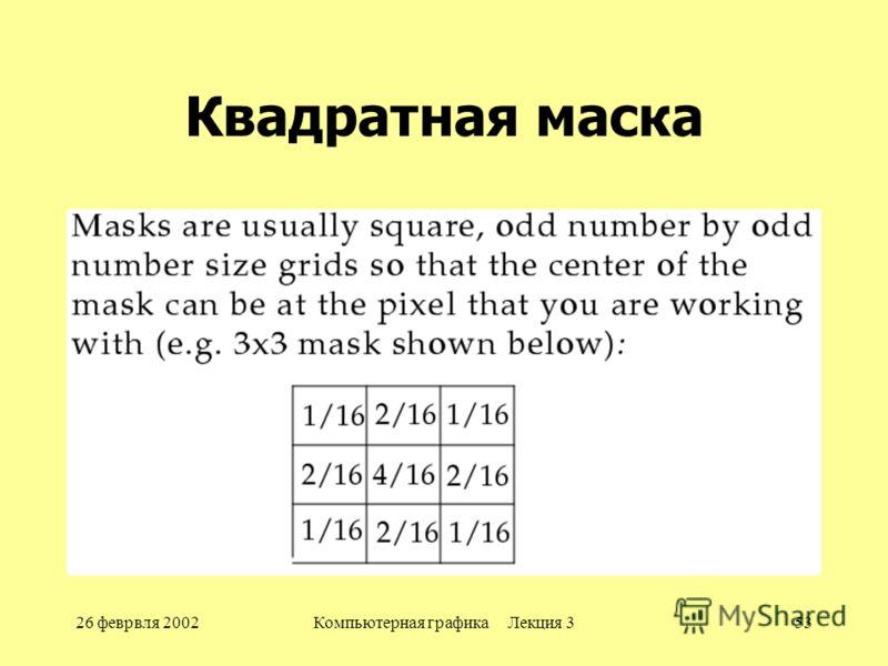 26 феврвля 2002Компьютерная графика Лекция 353 Квадратная маска