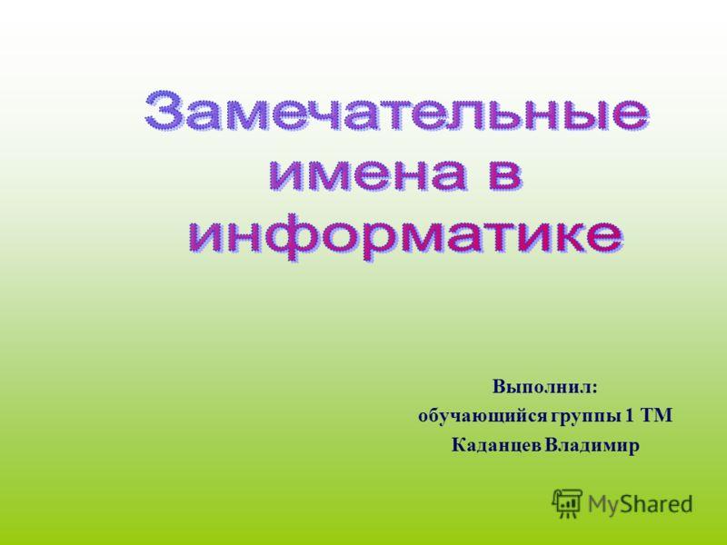 Выполнил: обучающийся группы 1 ТМ Каданцев Владимир