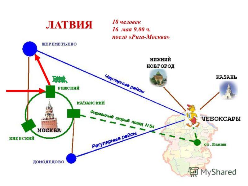 ЛАТВИЯ 18 человек 16 мая 9.00 ч. поезд «Рига-Москва»
