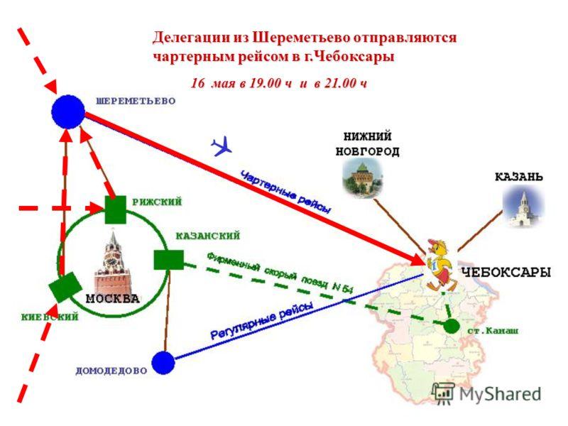 Делегации из Шереметьево отправляются чартерным рейсом в г.Чебоксары 16 мая в 19.00 ч и в 21.00 ч