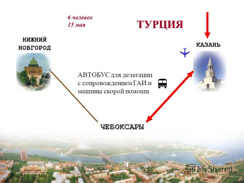 ТУРЦИЯ 6 человек 15 мая АВТОБУС для делегации с сопровождением ГАИ и машины скорой помощи