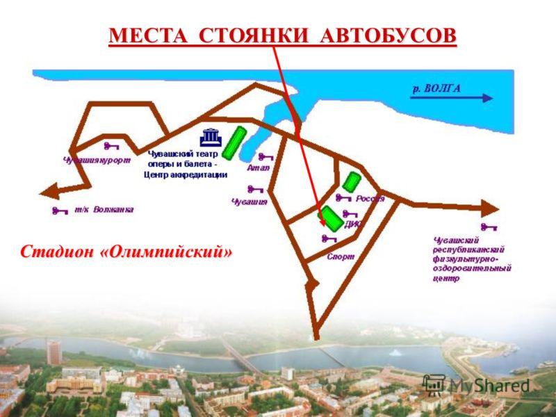 МЕСТА СТОЯНКИ АВТОБУСОВ Стадион «Олимпийский»