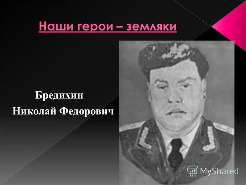 Бредихин Николай Федорович