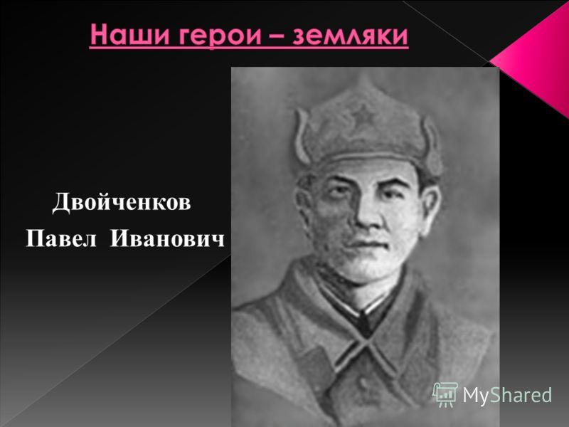 Двойченков Павел Иванович