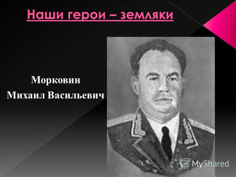 Морковин Михаил Васильевич