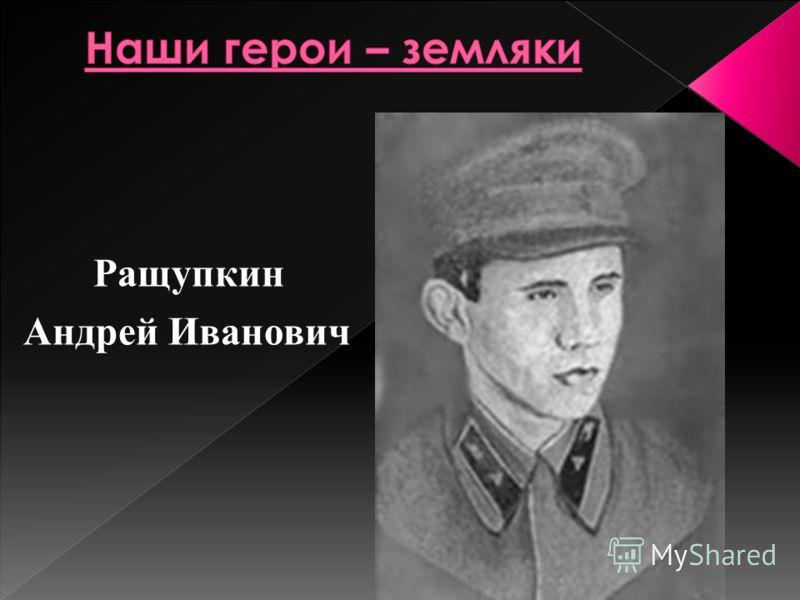 Ращупкин Андрей Иванович