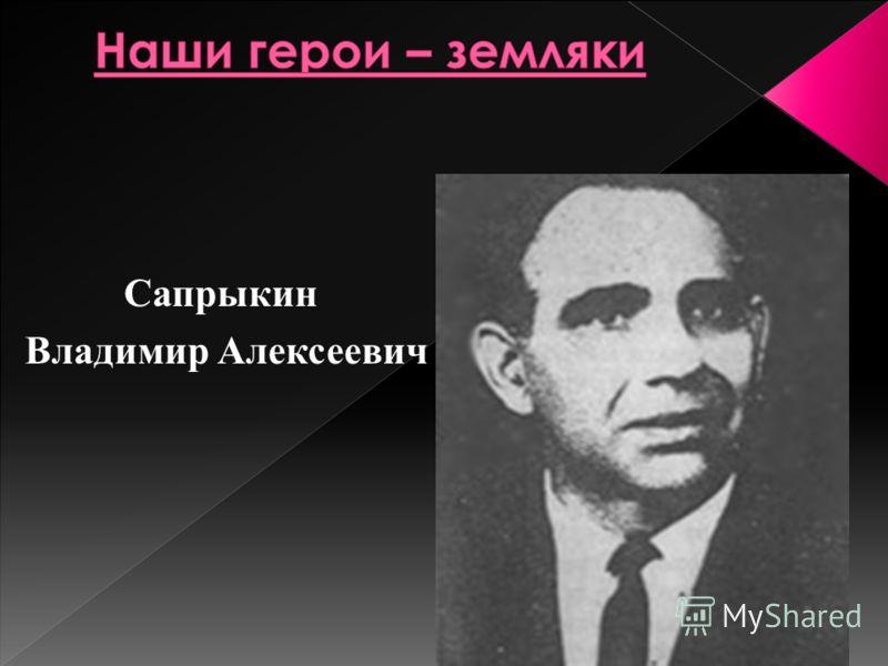 Сапрыкин Владимир Алексеевич