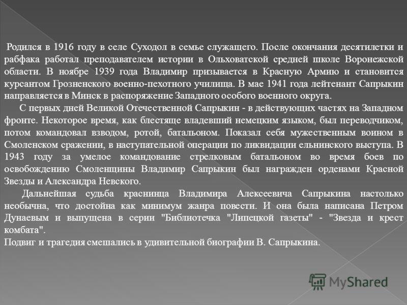 Родился в 1916 году в селе Суходол в семье служащего. После окончания десятилетки и рабфака работал преподавателем истории в Ольховатской средней школе Воронежской области. В ноябре 1939 года Владимир призывается в Красную Армию и становится курсанто