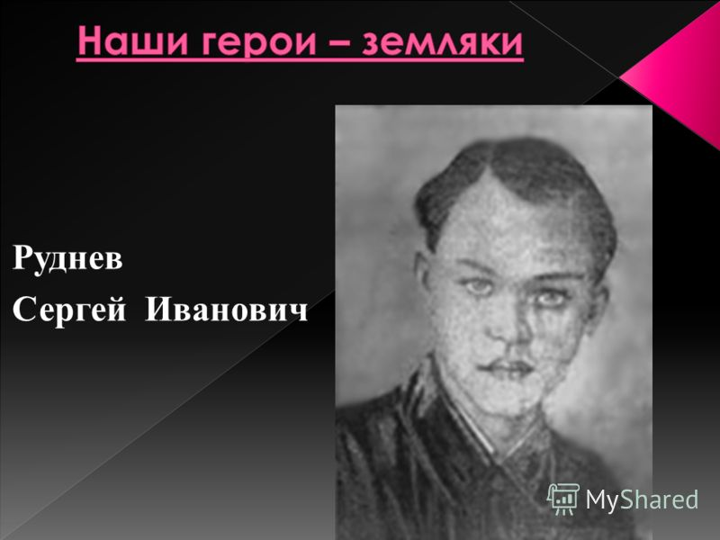 Руднев Сергей Иванович