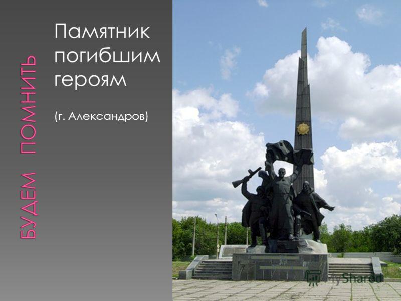Памятник погибшим героям (г. Александров)